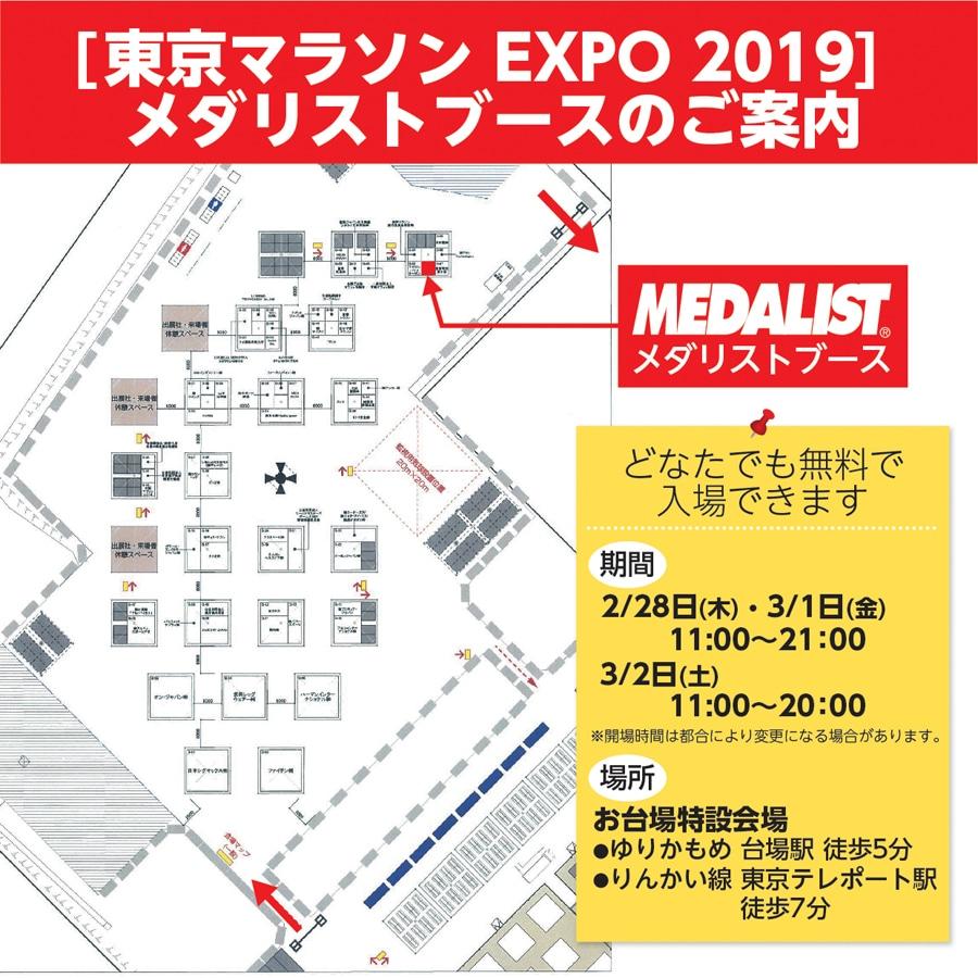 東京マラソンEXPO2019出展案内図
