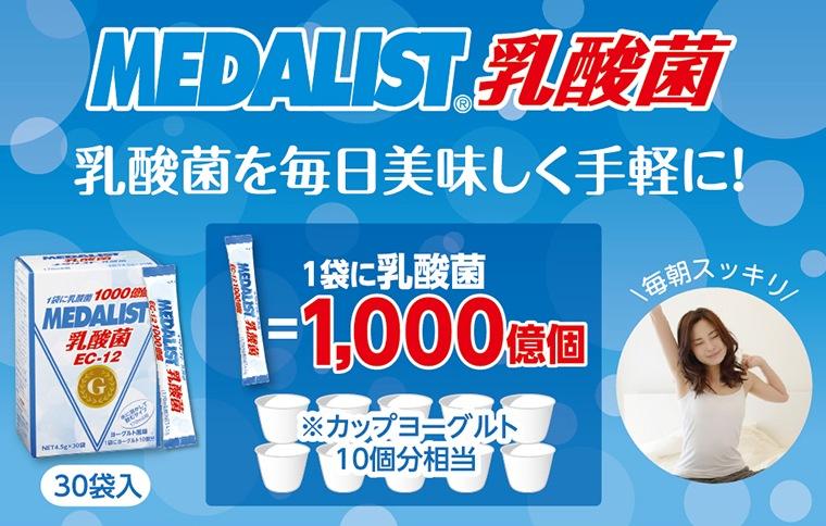メダリスト乳酸菌