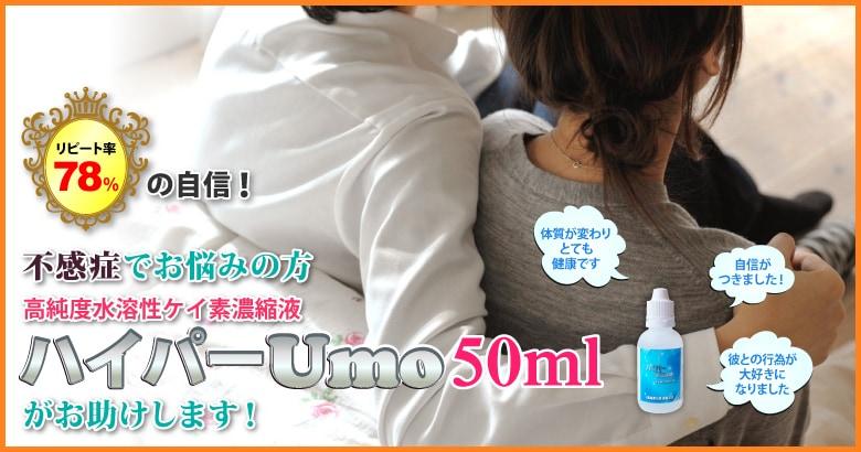 珪素(ケイ素)濃縮液ハイパーUmo 50ml 不感症