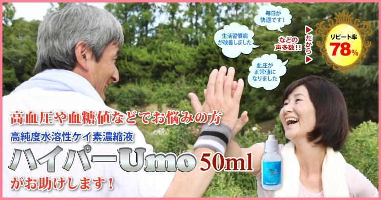 高血圧50ml