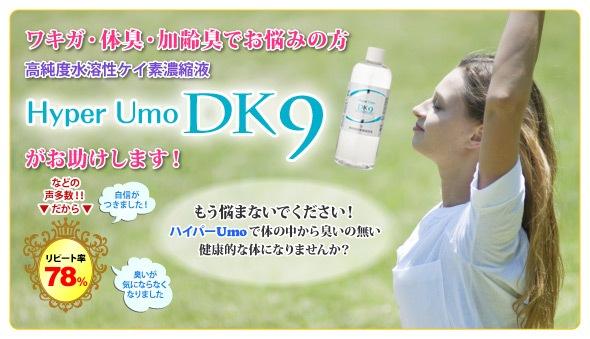 ワキガ・体臭・加齢臭でお悩みの方 水溶性ケイ素「HyperUmoDK9」