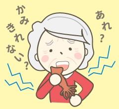 咀嚼(噛む)、嚥下(飲み込む)機能の低下