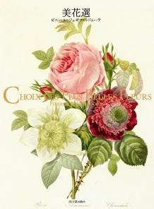 ルドゥーテ「美花選」本 書籍