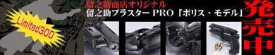 留之助商店オリジナル 留之助ブラスターPRO 「ポリス・モデル」(Tomenosuke Blaster PRO Police Ver.)