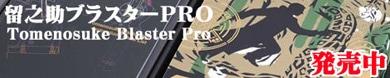 留之助商店オリジナル 留之助ブラスターPRO(Tomenosuke Blaster PRO)