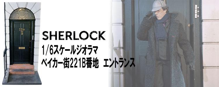 SHERLOCK/���㡼��å���1/6�������른����ޡ��٥�������221B���ϡ�����ȥ��