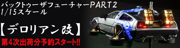 �Хå��ȥ������ե塼���㡼PART2��1/15�������롡�֥ǥ�ꥢ�����