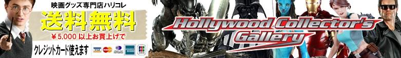 映画グッズ販売専門店ハリコレ。映画グッズ、スターウォーズ、エイリアン、ハリーポッターなど豊富な品揃えの通販サイトです。