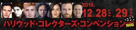 ハリウッドコレクターズコンベンション