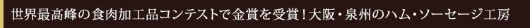 世界最高峰の食肉加工品コンテストで金賞を受賞!大阪・泉州のハム・ソーセージ工房