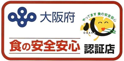 大阪版食の安全安心認証制度