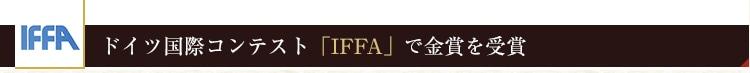 ドイツ国際コンテスト「IFFA」で金賞を受賞