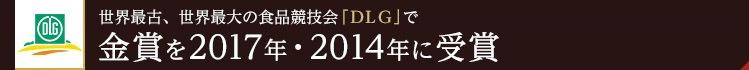 世界最古、世界最大の食品競技会「DLG」で金賞を2014年に受賞
