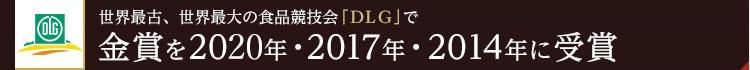 世界最古、世界最大の食品競技会「DLG」で金賞を受賞