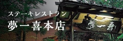 ステーキレストラン夢一喜本店