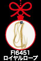 FI6451ロイヤルロープ