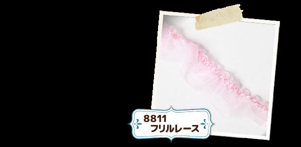 8811フリルレース