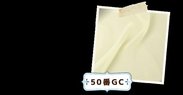 50番GC