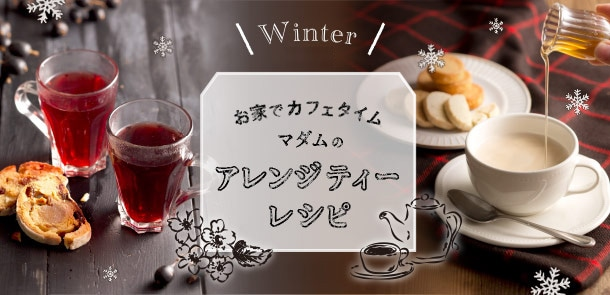 お家でカフェタイム〜マダムのアレンジティーレシピ Winter 2016