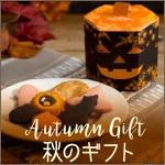 Autumn Gift 秋のギフト