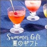 Summer Gift 夏のギフト