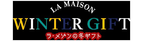 LA MAISON JOYEUXNOEL ラ・メゾンの冬ギフト