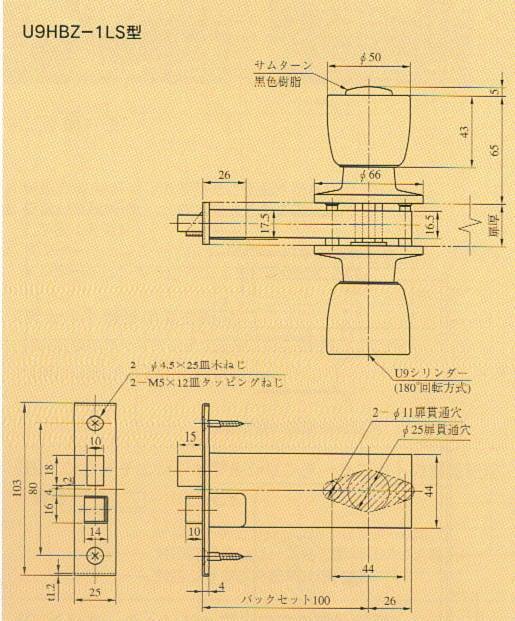 美和ロックU9HBZ-1LS(U9HBZ-1L2)
