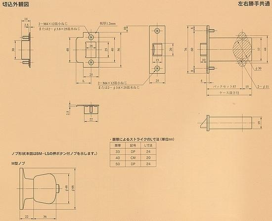 美和ロックOM-LS、BM-LS 補修用空錠・浴室錠