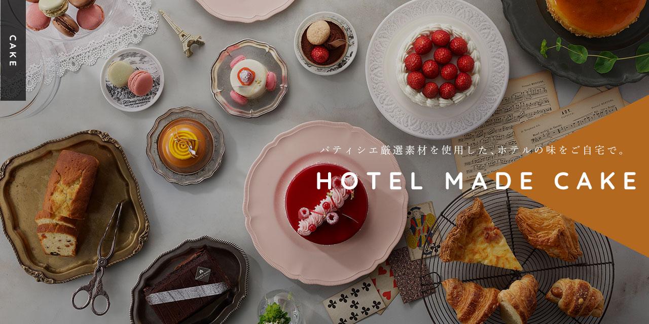 画像:パティシエ厳選素材を使用した、ホテルの味をご自宅で。ホテルメイドケーキ