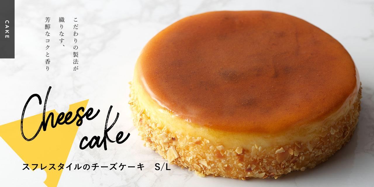 画像:画像:こだわりの製法が織りなす、芳醇なコクと香り。スフレスタイルのチーズケーキ