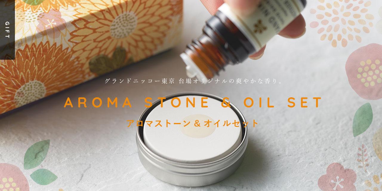 画像:グランドニッコー東京 台場オリジナルの爽やかな香り。アロマストーン&オイルセット