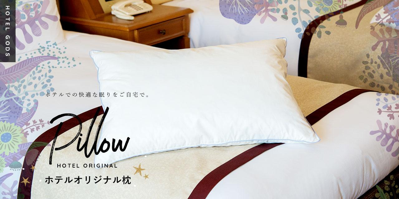 画像:ホテルでの快適な眠りをご自宅で。ホテルオリジナル枕