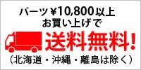 パーツ10,500円以上お買い上げで送料無料 ※一部、対象外パーツ有り ※北海道・沖縄・離島は除く