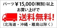 パーツ15,000円(税別)以上お買い上げで送料無料 ※一部、対象外パーツ有り ※北海道・沖縄・離島は除く