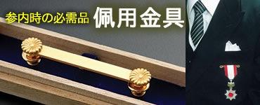 叙勲の勲章に佩用金具