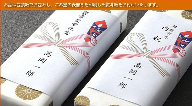 叙勲褒章 松美堂のサービス 熨斗と包装紙について
