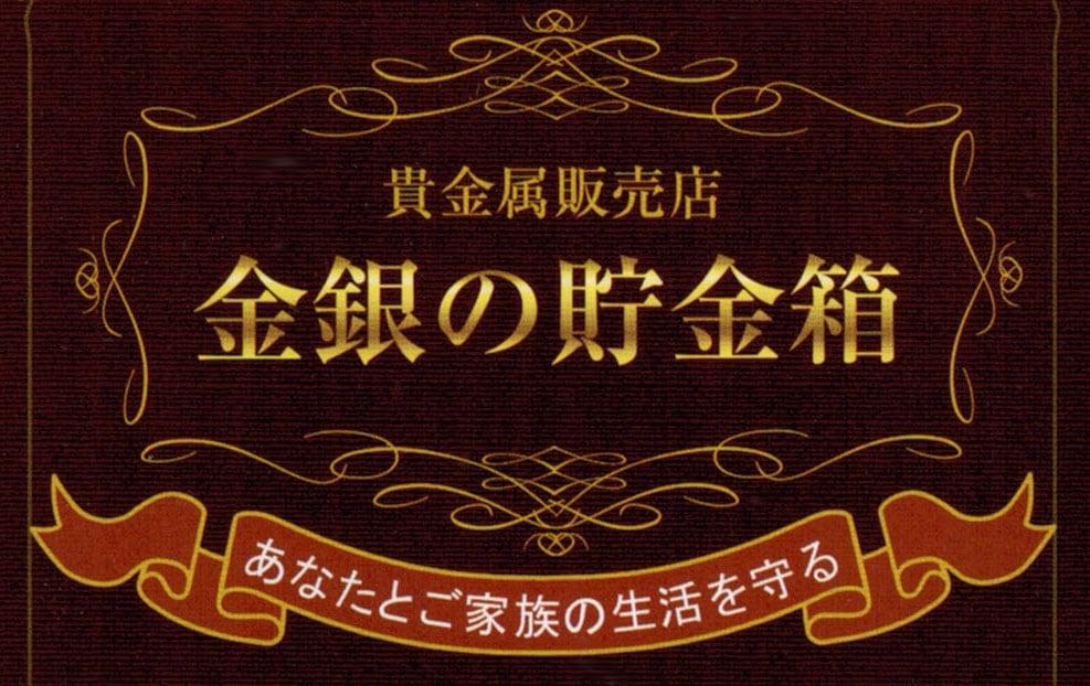 金銀の貯金箱 ロゴ