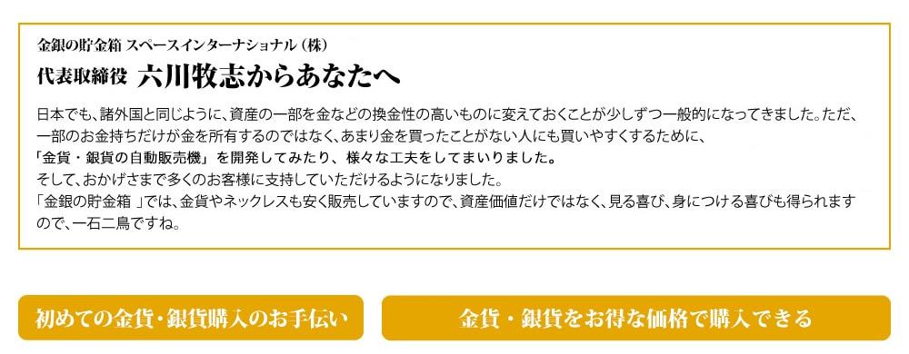 金銀の貯金箱 スペースインターナショナル株式会社 代表取締役六川牧志からあなたへ