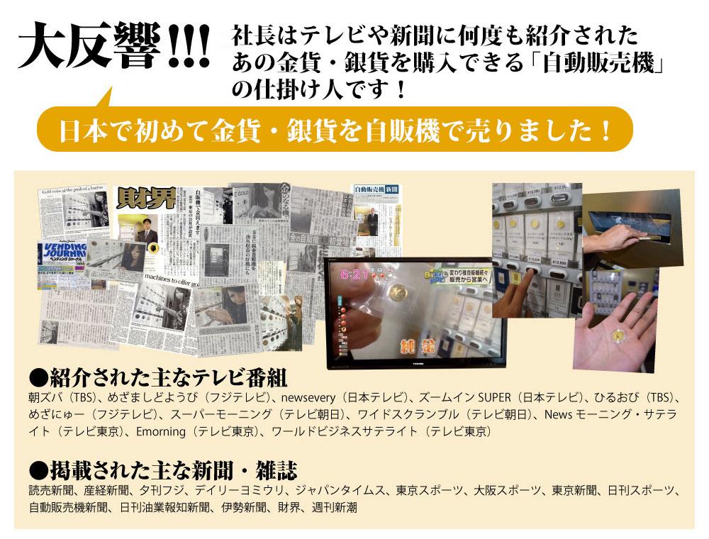 大反響!!!社長はテレビや新聞に何度も紹介されたあの「金の自動販売機」の仕掛け人