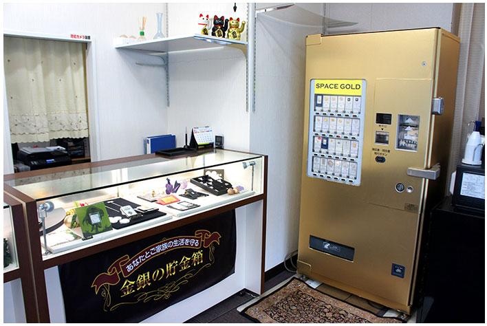 金貨・銀貨を購入できる自動販売機