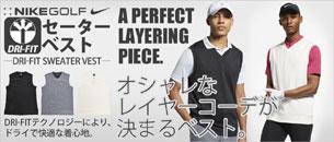 ナイキ Dri-FIT セーター ベスト