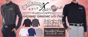 【ダブルネームロゴ】キャロウェイ×オデッセイ ヘザー 長袖ポロシャツ