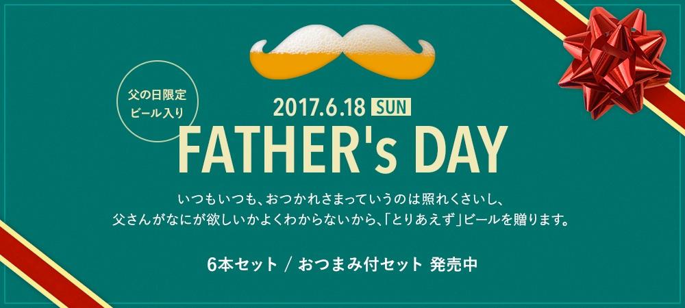 父の日セット