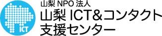 特定非営利活動法人山梨ICT&コンタクト支援センター