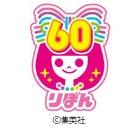 りぼん60周年