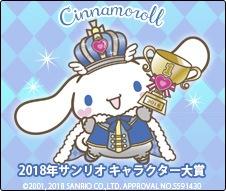 サンリオキャラクター大賞 シナモロール