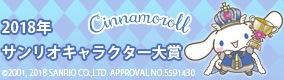 キャラクター大賞 シナモロール