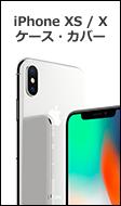 iPhone7ケース・カバー