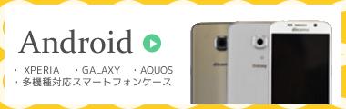 Androidケース・カバー