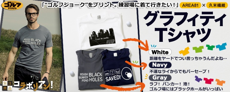 AREA81×久米繊維 グラフィティTシャツ